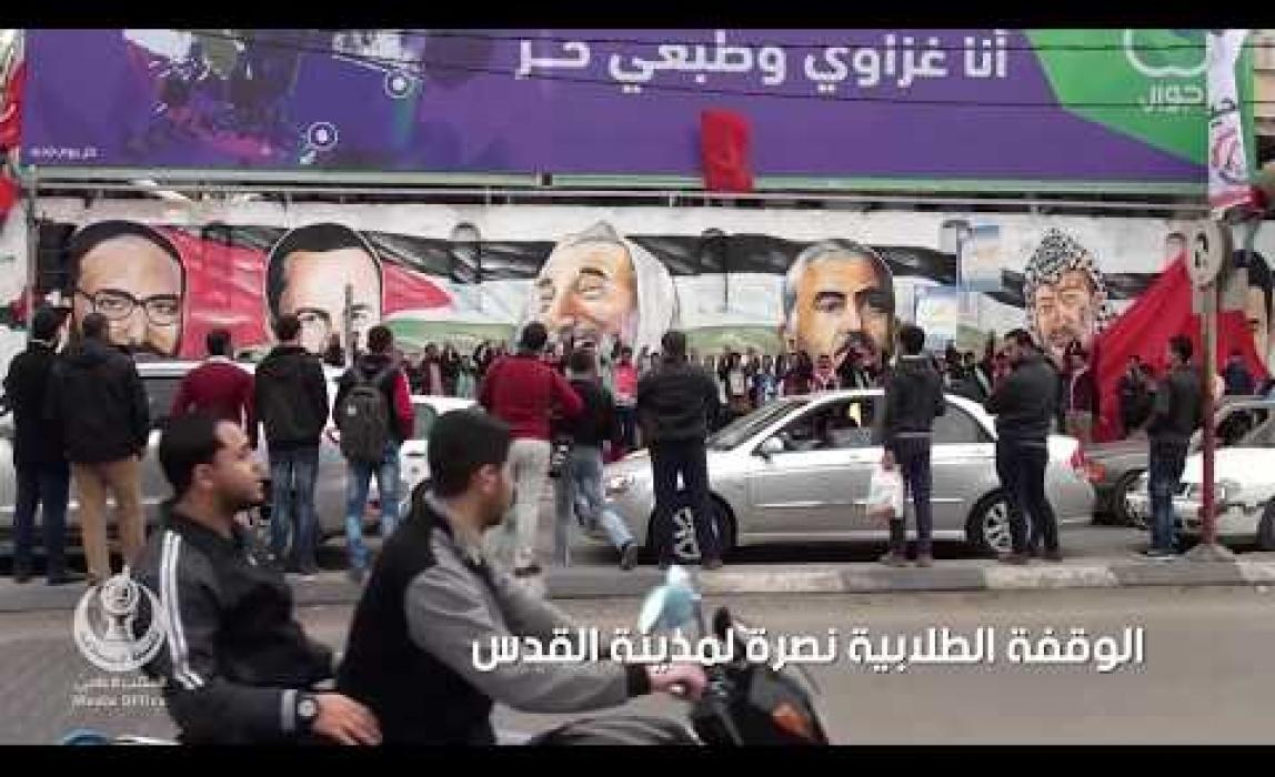 الوقفة الطلابية نصرةً لمدينة القدس