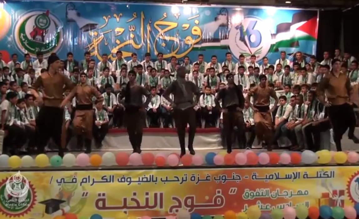 مهرجان التفوق السادس عشر | فوج النخبة | منطقة جنوب غزة