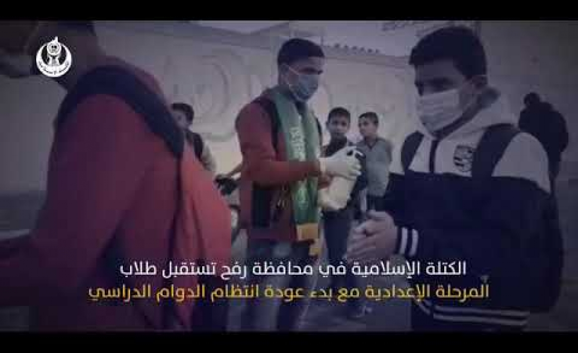 الكتلة الإسلامية في محافظة رفح تستقبل طلاب المرحلة الإعدادية بعد عودة وانتظام العمل الدراسي
