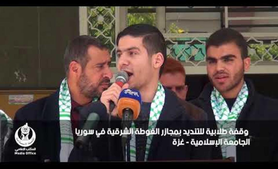 الوقفة الطلابية تنديداً بمجازر #الغوطة_الشرقية في #سوريا