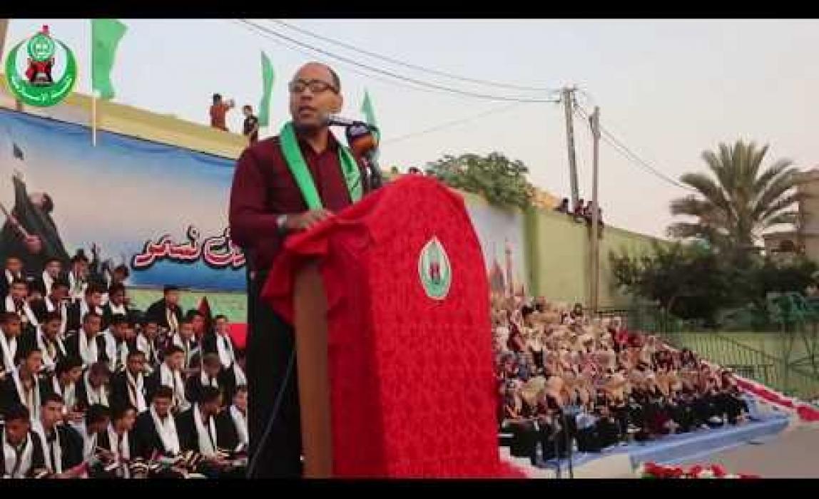 كلمة قيادة الكتلة الإسلامية ألقاها الأستاذ أشرف الغفري في حفل خان يونس