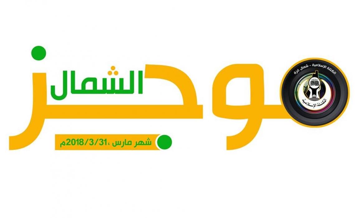 شاهد أبرز أنشطة الكتلة الإسلامية شمال غزة  في شهر مارس