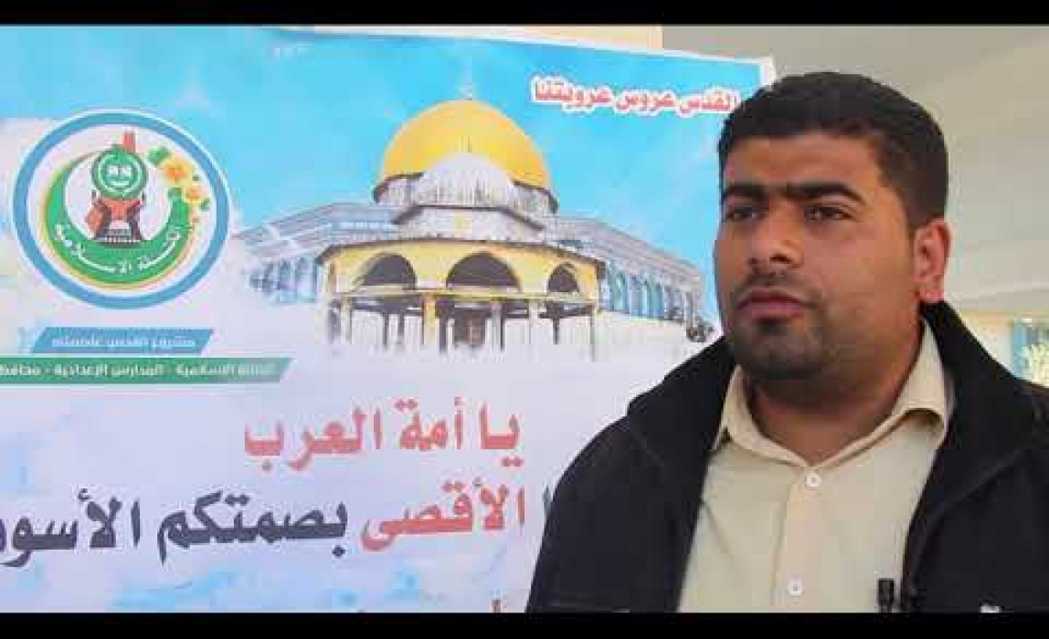 #فيديو  الكتلة الإسلامية في المدارس الإعدادية برفح تنظم معرض صور بعنوان