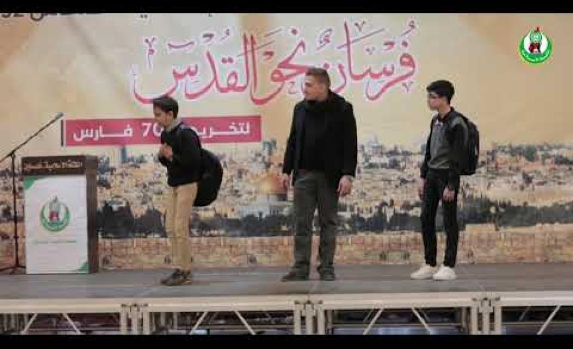 الأوبريت الفني لحفل فرسان نحو القدس
