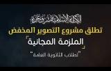 شــــــاهد ||..الكتلة الإسلامية شرق غزة تطلق مشروع الملزمة المجانية لطلاب الثانوية العامة