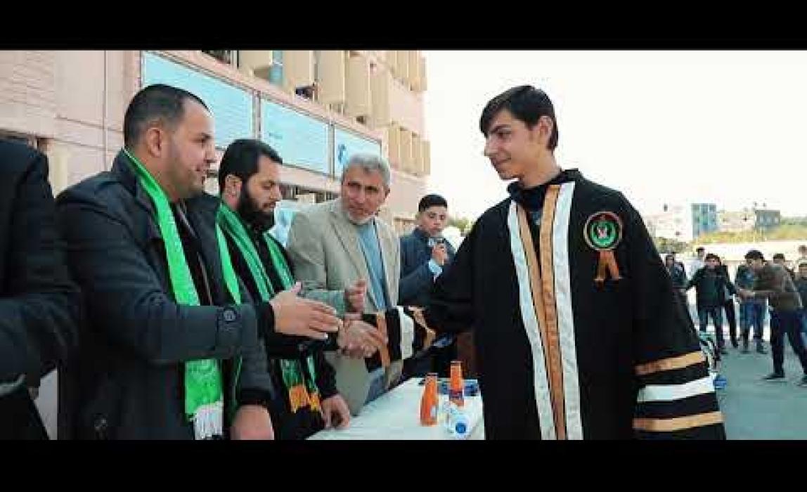 شاهد برومو احتفالات الكتلة الإسلامية لتكريم المتفوقين في مدارس محافظة شمال غزة