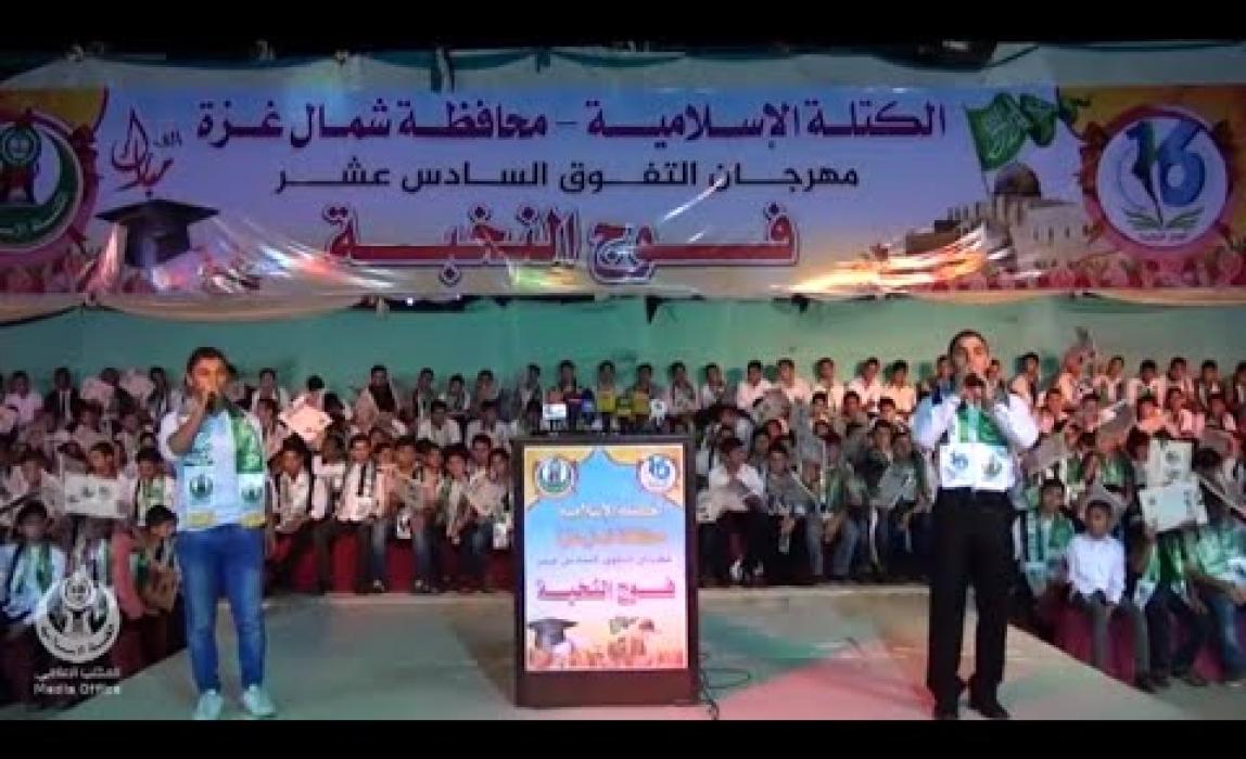 مهرجان التفوق الـ16 | فوج النخبة | محافظة الشمال