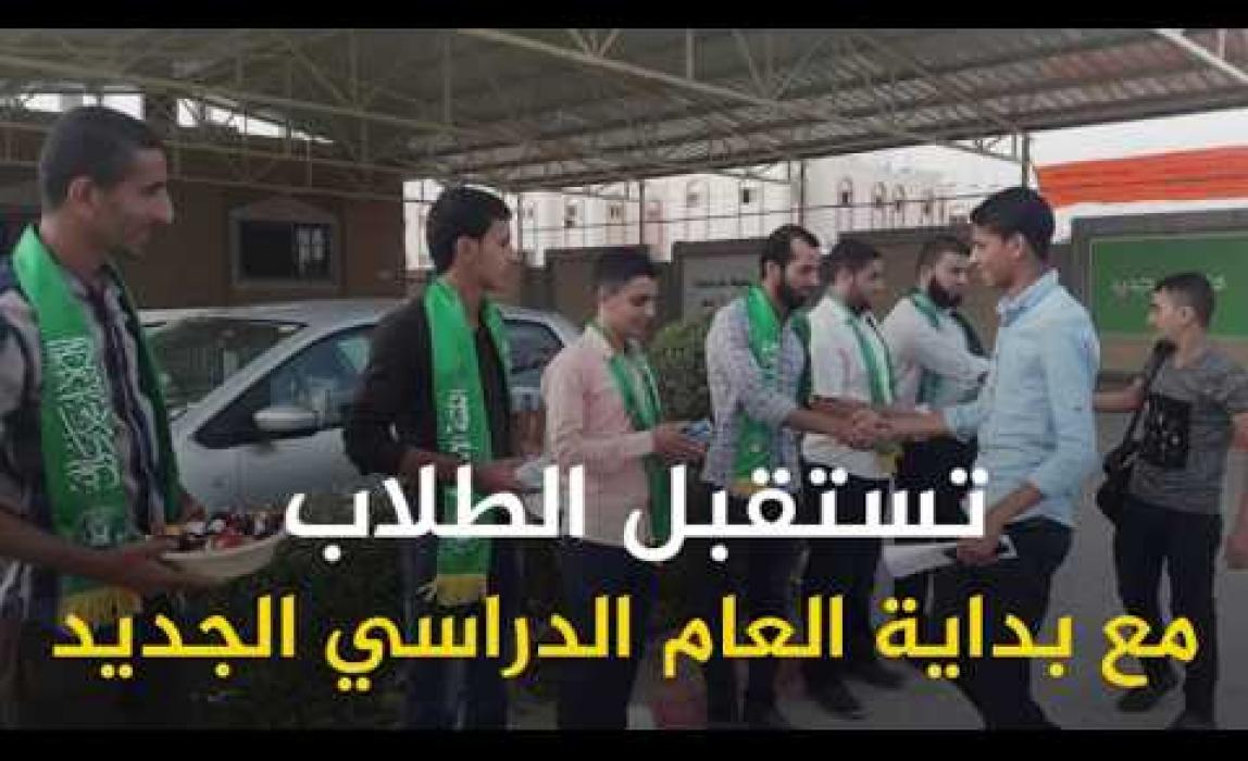 استقبال الطلاب في جامعة القدس المفتوحة - الكتلة الإسلامية