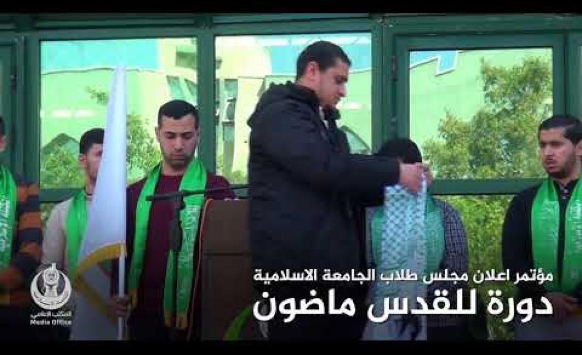 مؤتمر اعلان مجلس طلاب الجامعة الاسلامية ( للقدس ماضون )