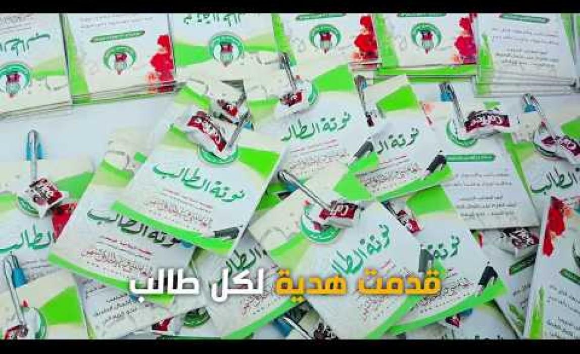 استقبال الطلاب في كلية العودة الجامعية - الكتلة الإسلامية