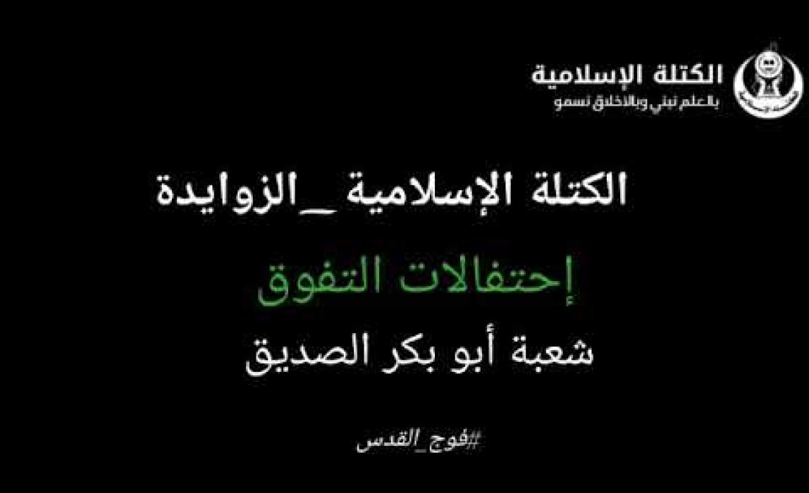#شاهد حفل تكريم المتفوقين في مسجد ابو بكر الصديق بالزوايدة