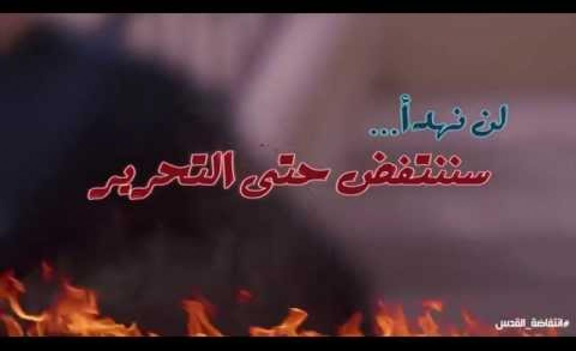 لن نهدأ .. سننتفض حتى التحرير - الكتلة الإسلامية - جنوب غزة