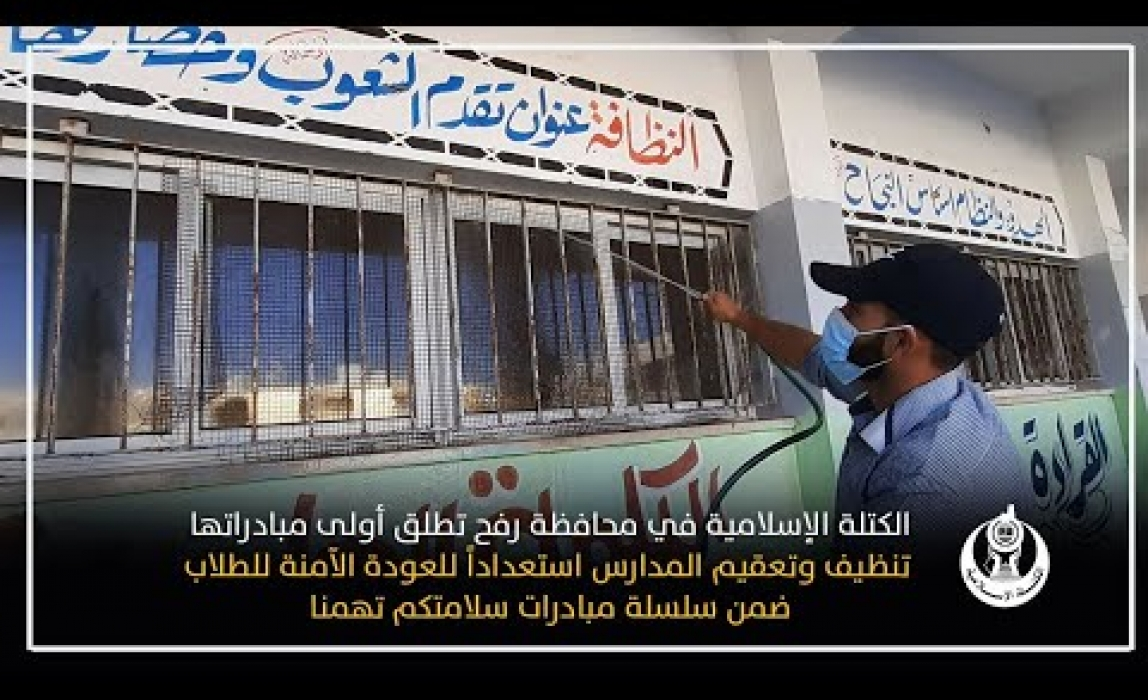 الكتلة الإسلامية في رفح تطلق أولى مبادراتها تنظيف وتعقيم المدارس استعداداً للعودة الآمنة للطلاب