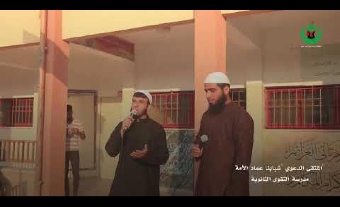 مقتطفات من الملتقى الدعوي شبابنا عماد الأمة