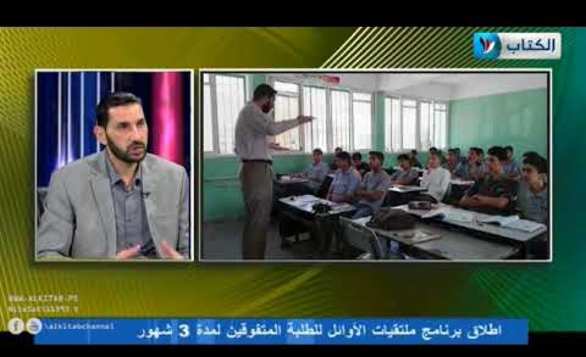 الكتلة بالوسطى تطلق برنامج ملتقيات الأوائل للطلبة المتفوقين.