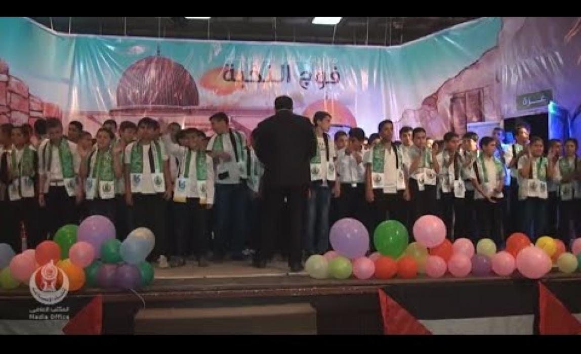 مهرجان التفوق السادس عشر | فوج النخبة | المرحلة الإعدادية - غرب غزة |