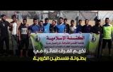 اختتام بطولة #فلسطين الكروية في جامعات محافظة شمال غزة