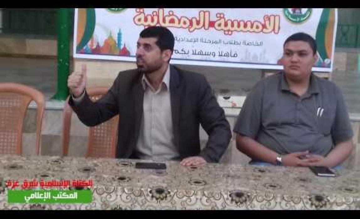 #شاهد   فاصل مرئي الامسية الرمضانية الطلابية بدار الأرقم   الكتلة الإسلامية -شرق غزة
