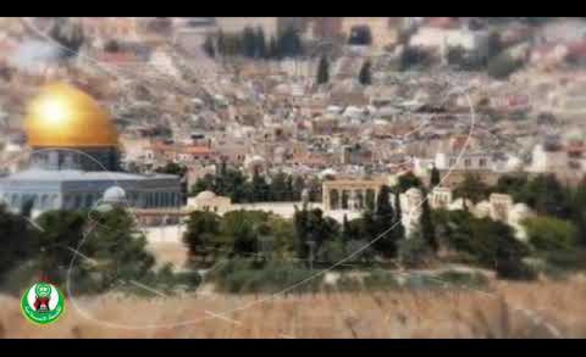 القدس عاصمة فلسطين _ الكتلة الاسلامية