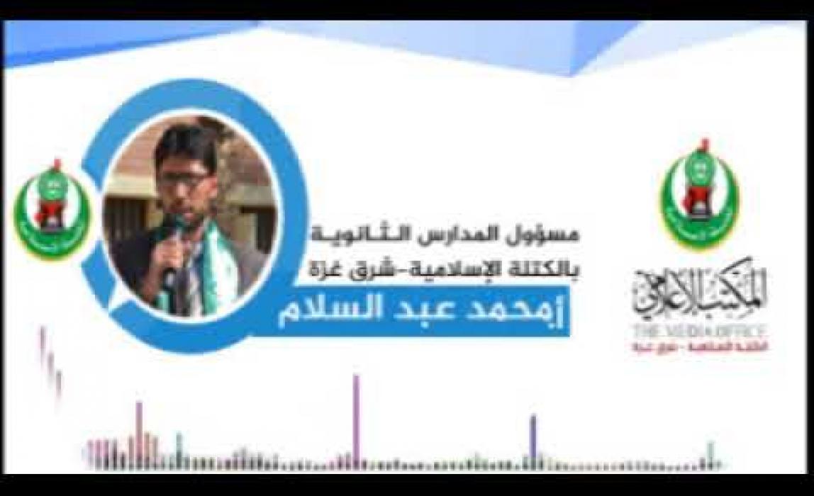 إستضافة الكتلة الإسلامية بشرق غزة على اذاعة الرأي الحكومي للحديث عن البرنامج تألق