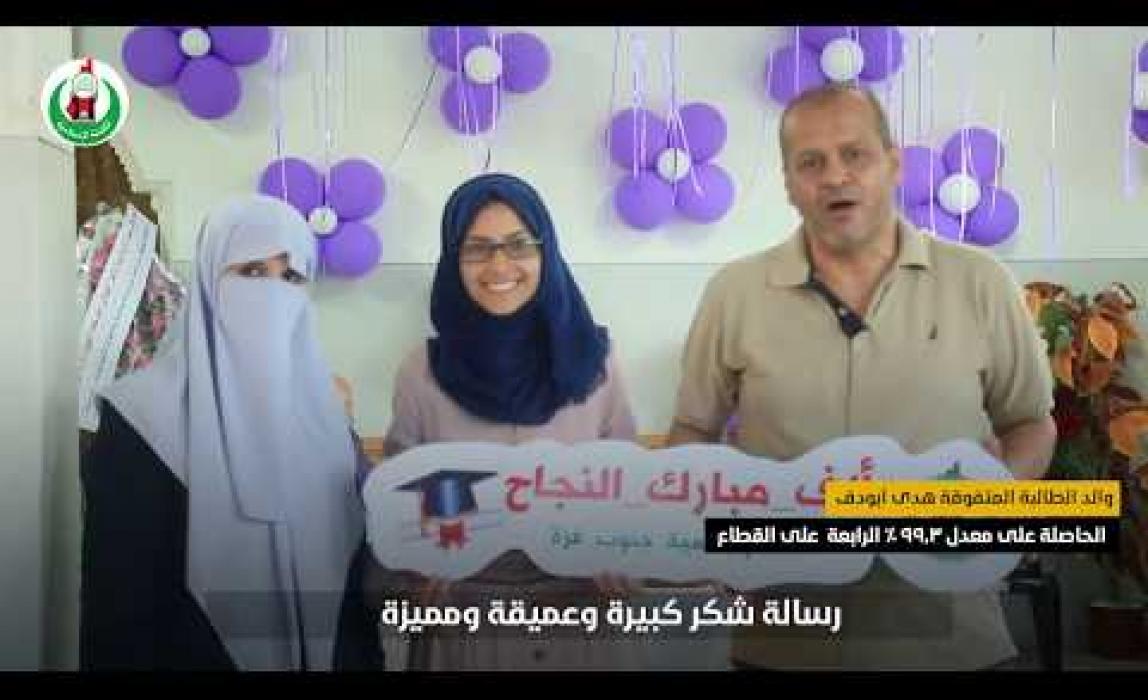 زيارات الطلبة العشر الأوائل في الثانوية العامة على مستوى منطقة #جنوب_غزة