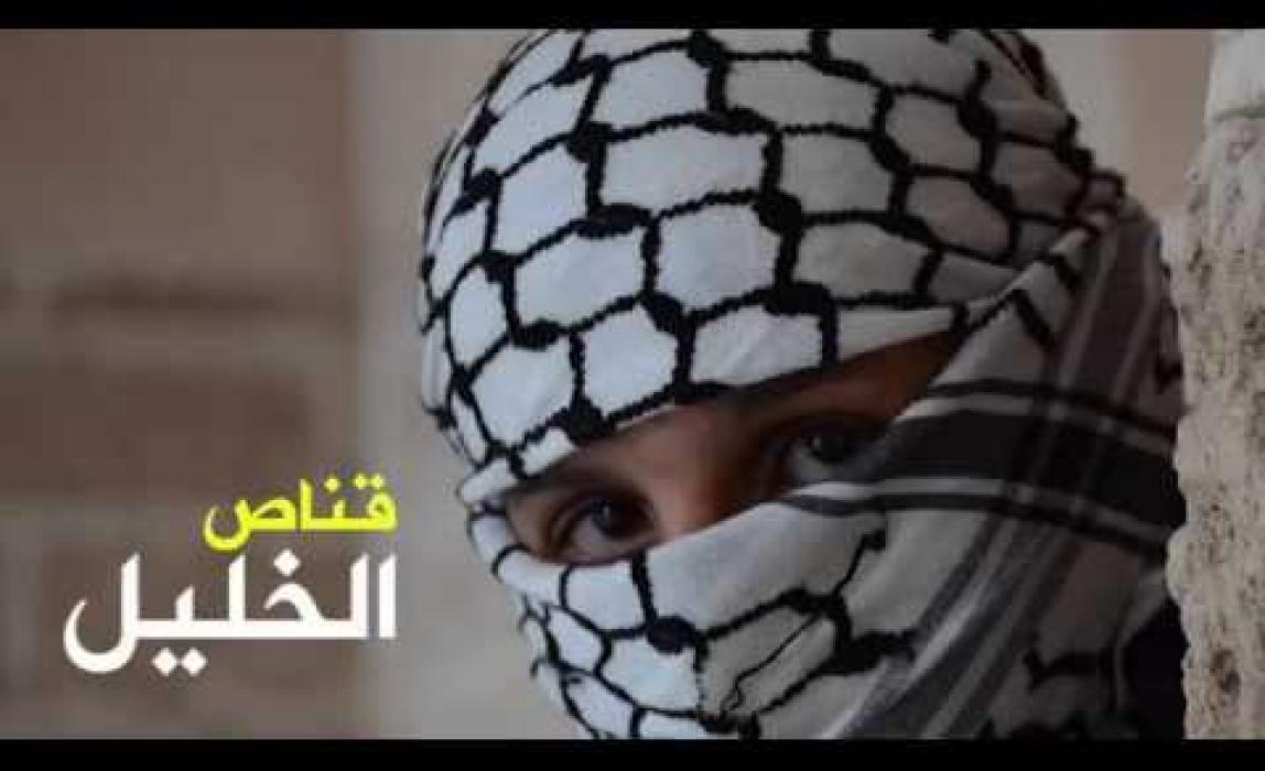 قناص الخليل - الكتلة الإسلامية غرب غزة