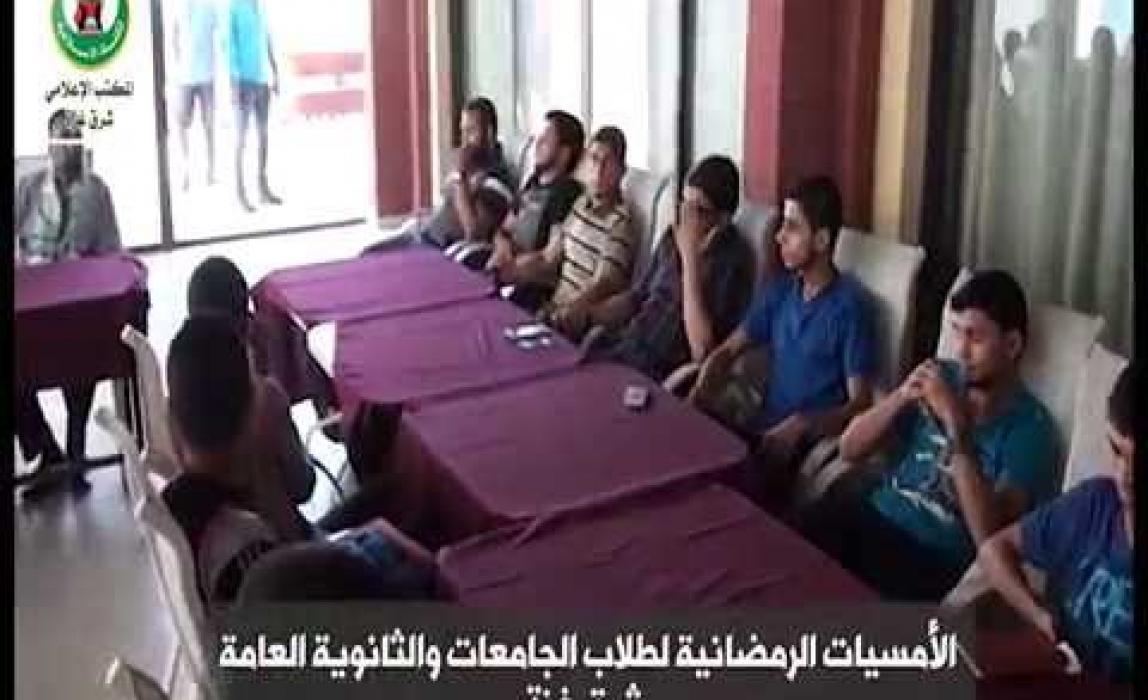 الأمسيات الرمضانية | الكتلة الإسلامية - شرق غزة