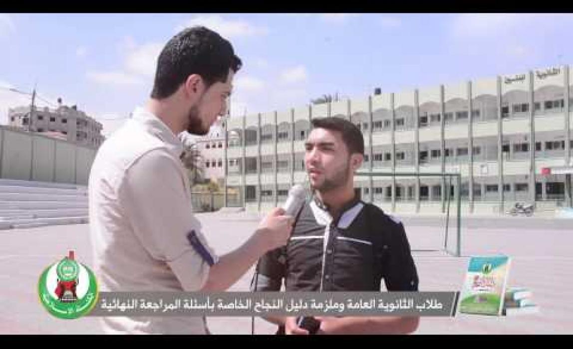 استفتاء | ملزمة دليل النجاح وأثرها على طلاب الثانوية العامة في خان يونس