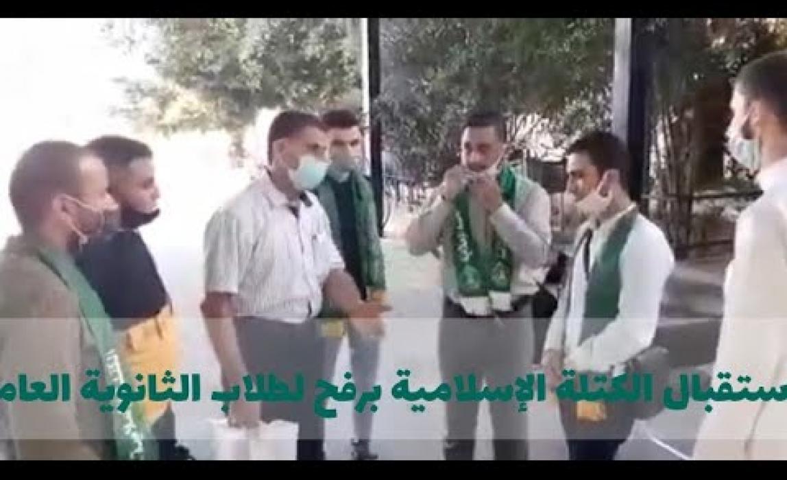 استقبال الكتلة الإسلامية لطلاب الثانوية العامة بعد عودة المدارس