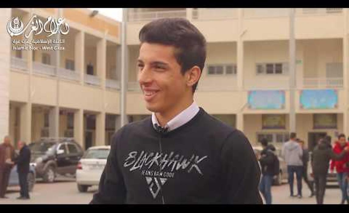 أراء الطلبة بمدارس غرب غزة بعد نهاية إمتحانات الفصل الدراسي الأول 2019