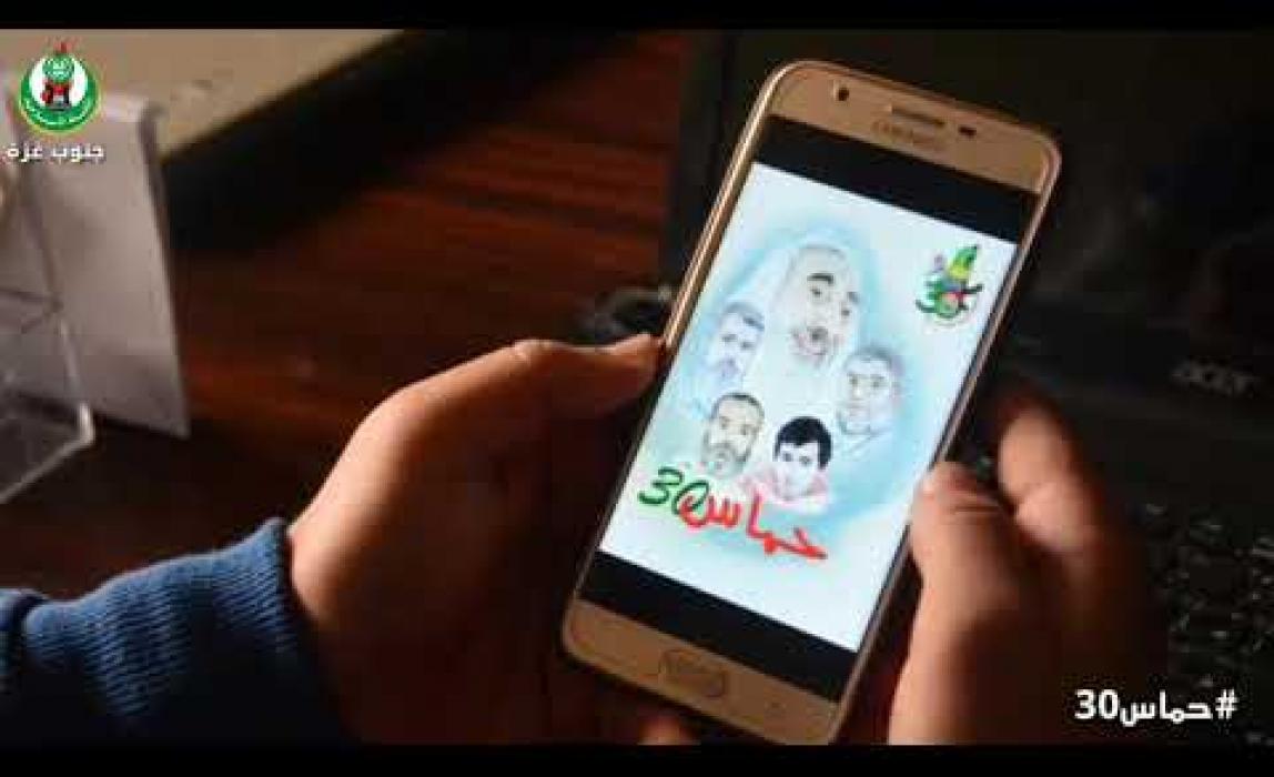غرفة التغريد على وسم حمس الثلانين جنوب غزة