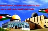 مهرجان نعم للمصالحة - الجامعة الإسلامية