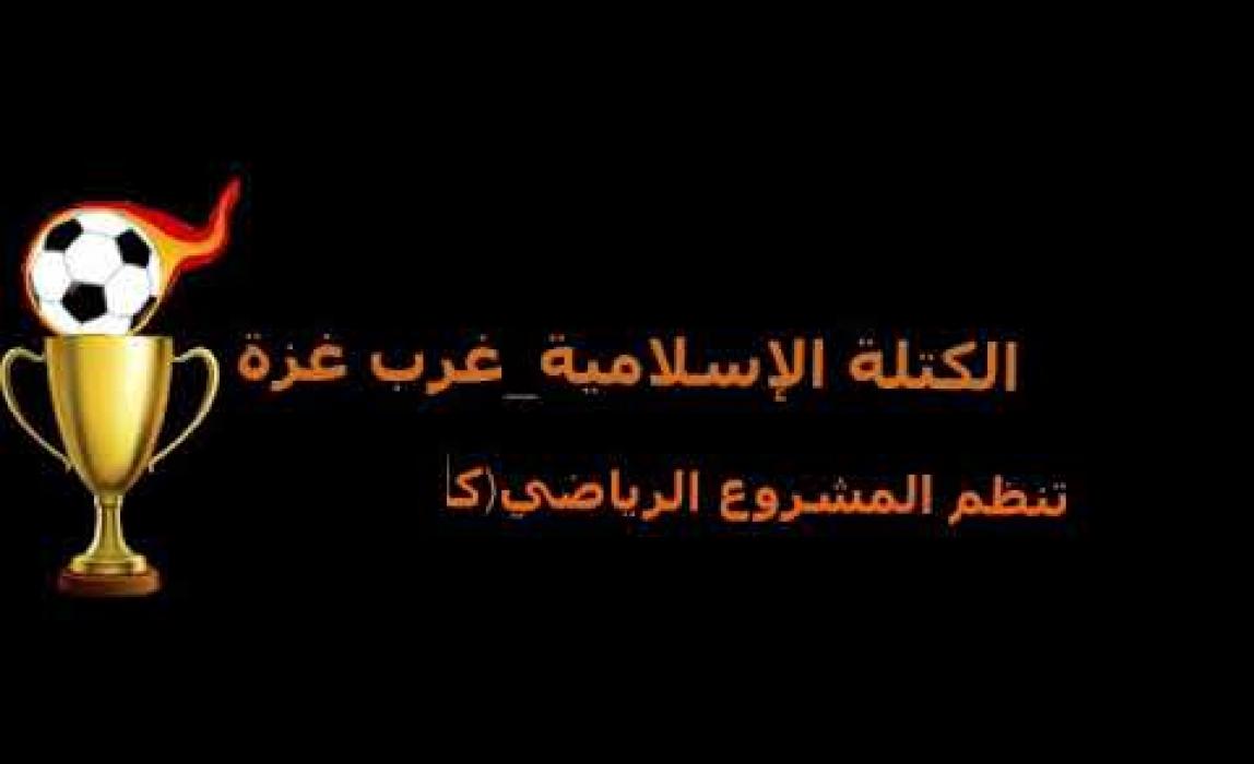 المشروع الرياضي #كأس_العودة في مدارس غرب غزة
