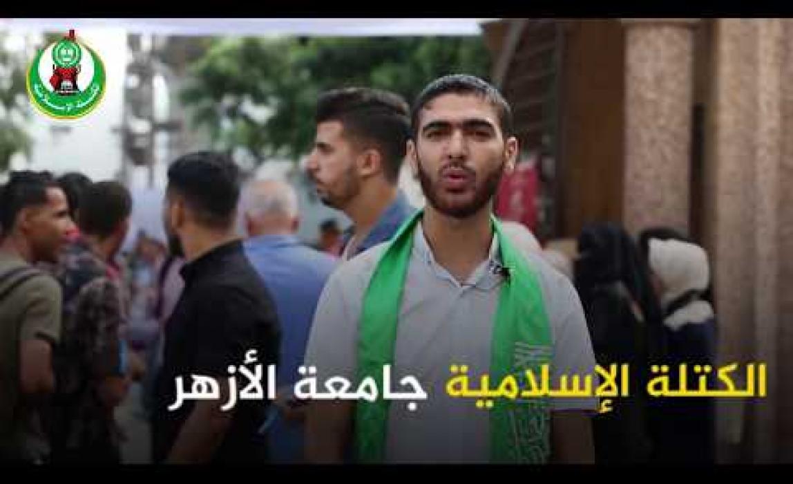 استقبال الطلاب في جامعة الأزهر - الكتلة الإسلامية