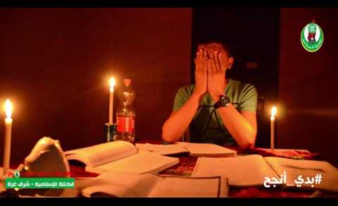 فيديوا من إنتاج إعلام الكتلة الإسلامية بشرق غزة ضمن حملة #بدي_انجح