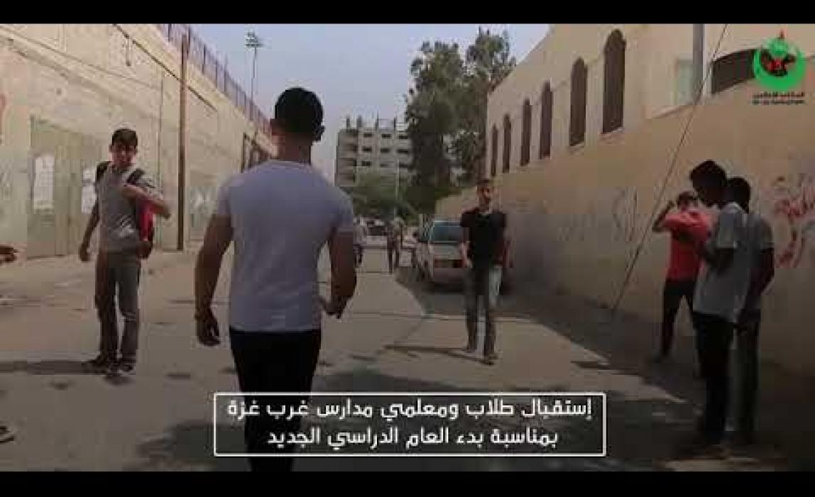 إستقبال طلاب ومعلمي مدارس #غرب_غزة