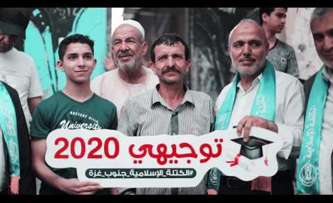 قيادة حماس والكتلة الإسلامية بجنوب غزة تتزور الطلاب المتفوقين في الثانوية العامة  لتهنئتهم بالنجاح