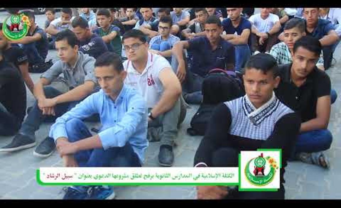 مقتطفات من الحملة الدعوية سبيل الرشاد التي تطلقها الكتلة الإسلامية المدارس الثانوية في محافظة رفح