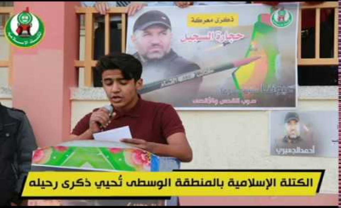 إحياء الذكرى الخامسة لإستشهاد القائد أحمد الجعبري