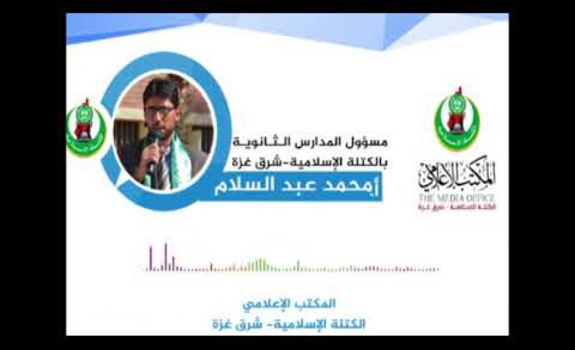 إستضافة الكتلة الإسلامية بشرق غزة على اذاعة صوت الأقصى للحديث عن البرنامج  تألق