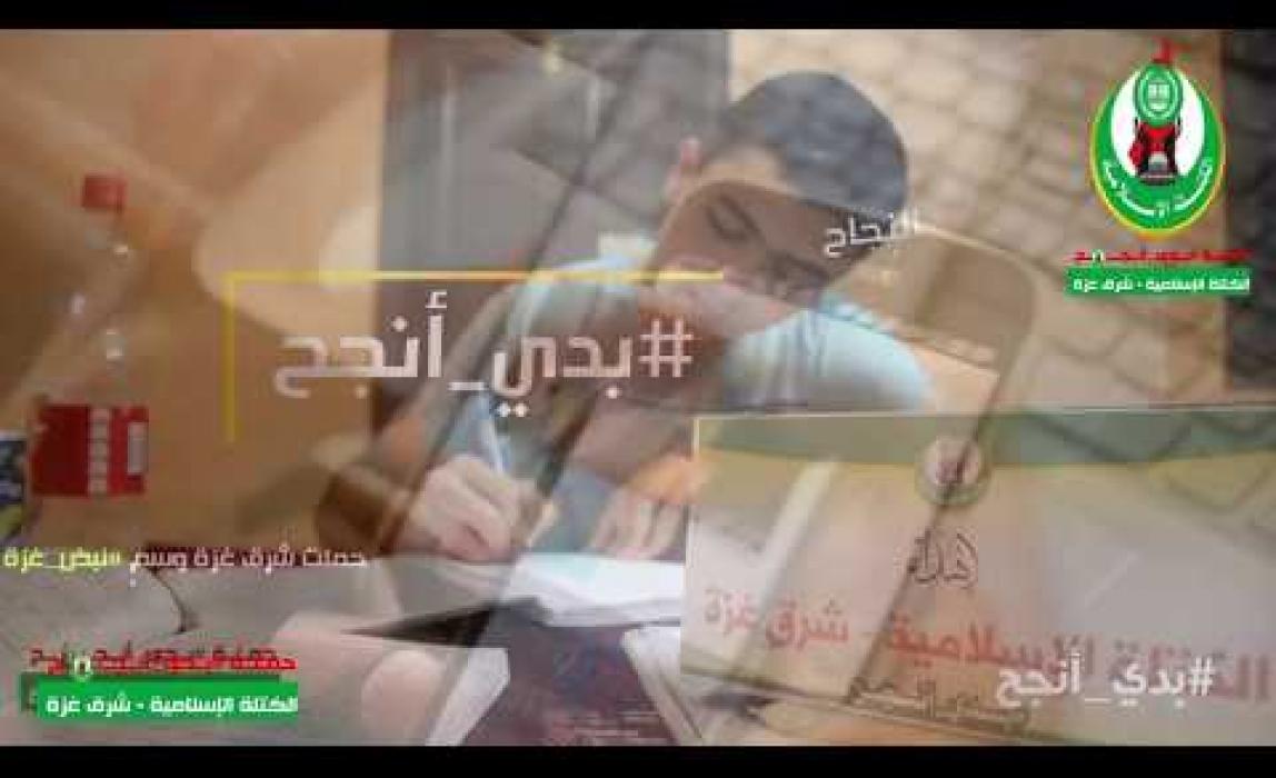 فاصل حملة التغريد على وسم #بدي_انجح II الكتلة الإسلامية - شرق غزة II
