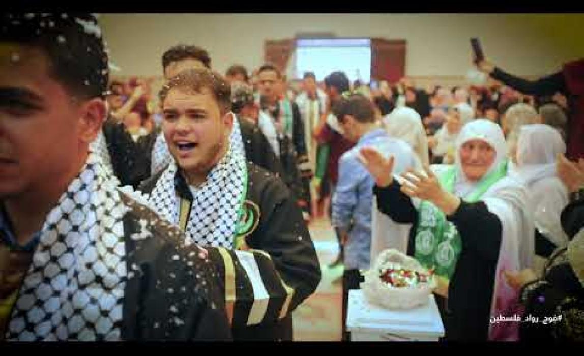 برومو مهرجان التفوق 21 #فوج رواد_ فلسطين  لتكريم المتفوقين بالثانوية العامة في محافظة شمال غزة