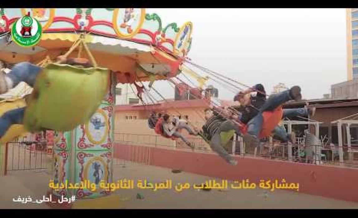 رحل أحلى خريف المرحلة الاعدادية غرب غزة