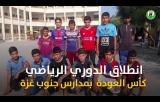 فيديو +AJ ||  لأبرز الأنشطة التي نفذتها الكتلة الإسلامية بمنطقة جنوب غزة خلال شهر 9/ 2018م