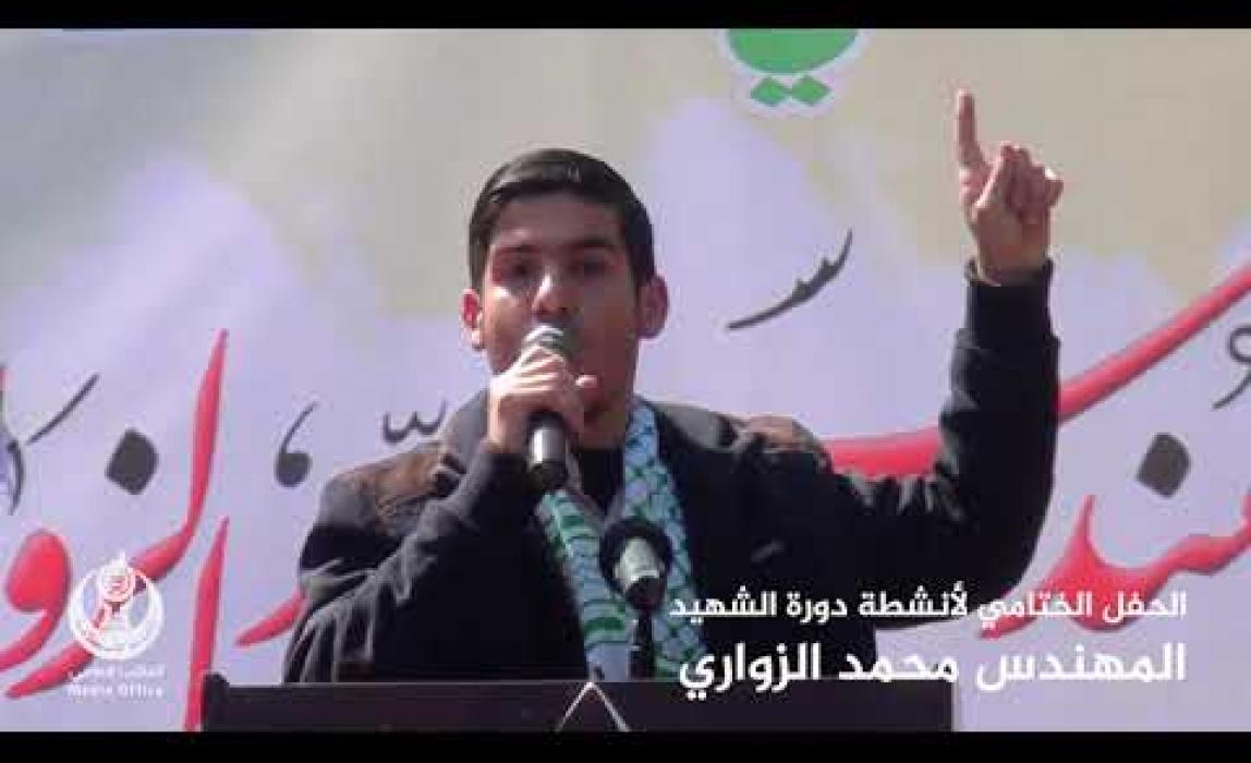 الحفل الختامي لانشطة مجلس طلاب الجامعة الاسلامية ( دروة محمد الزواري )