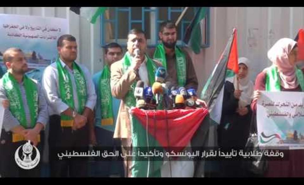 وقفة طلابية تأييداً لقرار اليونسكو وتأكيداً على الحق الفلسطينى فى الأرض والمقدسات