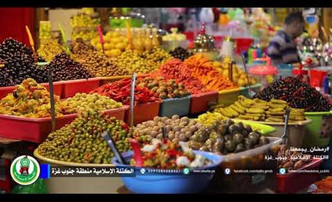رمضان يجمعنا - الكتلة الإسلامية جنوب غزة 2018م