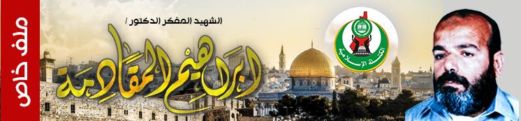 ملف خاص - ذكرى استشهاد الفكر الدكتور / ابراهيم المقادمة